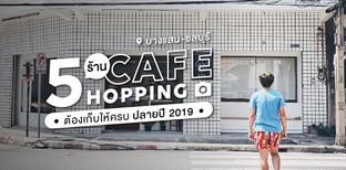 5 ร้าน Cafe Hopping บางแสน-ชลบุรี ที่คุณต้องเก็บให้ครบ ปลายปี 2019