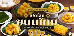 """เปิดโลก """"ขนมไทย"""" รสชาติแห่งตำนาน ที่ชาวไทยต้องรู้!"""