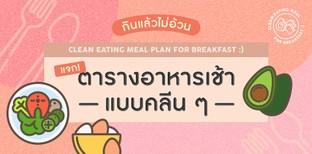 แจก! ตารางอาหารเช้าแบบคลีน ๆ กินแล้วไม่อ้วน