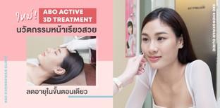 ABO Active 3D Treatment ใหม่! นวัตกรรมหน้าเรียวสวยลดอายุในขั้นตอนเดียว