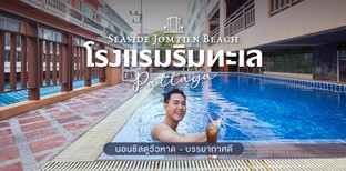 Seaside Jomtien Beach โรงแรมพัทยา ติดทะเล นอนชิลดูวิวหาด บรรยากาศดี