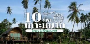 10 ที่พักเกาะหมาก บรรยากาศดี วิวสวย ใกล้ชิดธรรมชาติ