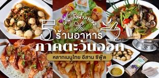 5 ร้านอาหารภาคตะวันออก หลากเมนูไทย อีสาน ซีฟู้ด ฟินจุใจจนต้องมาซ้ำ