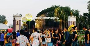 งานกาชาดไทย 2562 10 วัน 10 คืน! ของกินอิ่มจุก พร้อมช็อปไอเท็มรักษ์โลก!