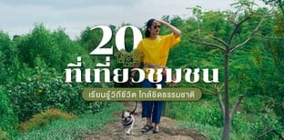 20 ที่เที่ยวชุมชน สัมผัสวิถีชีวิต ยลเสน่ห์ชุมชนน่ารัก ใกล้ชิดธรรมชาติ!