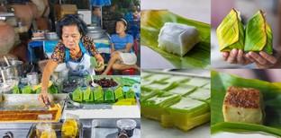 """[รีวิว] """"ขนมไทยยายม่วย"""" ปราณบุรี เจ้าเก่าประจำตลาด ที่ขายมานานกว่า 50"""