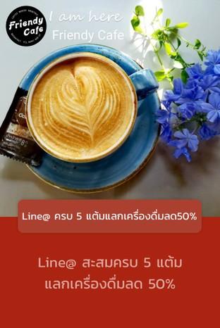 โปรโมชั่น Line@ ครบ 5 แต้มแลกเครื่องดื่มลด50% ลด 50 % เมื่อสั่งเมนู ชาเขียวมะลิ (เย็น), เสาวรส น้ำผึ้ง สมูทตี้, Black Orange, มอคค่า, คาราเมล มัคคิอาโต้, พม่า, 137 นมอัลมอนด์ รสกาแฟ, บลูเบอร์รี่ สมูทตี้, 137 นมพิสตาชิโอ รสช็อคโกแลต, มัทฉะ, Twinings Tea, 137 นมอัลมอนด์ รสดั้งเดิม, ชาเขียวนม, 137 นมวอลนัท มัทฉะ กรีนที, สตรอเบอร์รี่ สมูทตี้, น้ำทับทิม Tipco, น้ำส้มคั้น/ปั่น, Ethiopia Blend, คาปูชิโน่ , ลาเต้, 137 นมอัลมอนด์ ไม่หวาน, แม่แดดน้อย+Ethiopia, เจแปนนีส กรีนที, นมน้ำผึ้ง, ETHIOPIA Sidamo Ardi G1, Thai Peaberry, แม่-แดด-น้อย, น้ำส้ม Tipco, นมคาราเมล/วานิลลา, นมพาสเทล, ผาฮี้, HAMA BLEND, Ethiopia Yirgacheffe, Mr.Big Tea, นมสด, BASILUR, ชานมไข่มุก, น้ำมะนาว, Panama - La Esmeralda Caturra, อเมริกาโน่, ชาเลมอนฮันนี่, แม่จันใต้ Mae Jan Tai, เอสเพรสโซ่, ปางขอน Medium roast, กาแฟอัลมอนด์มิลค์, ดัทช์โกโก้, กีวี่ สมูทตี้, ชานมบราวน์เจลลี่, อิตาเลี่ยนโซดา, โฮจิฉะ, ผลไม้รวม, House Blend by Anna Coffee Bean : แม่แดดน้อย+Brazil+Ethiopia, นมเย็น, ทิรามิสุ ไอซ์ ลาเต้, ชามะนาว, Kaleb by roots, ชาพีช, 137 นมพิสตาชิโอ, มิกซ์เบอร์รี่, ชาแอปเปิ้ล, อเมริกาโน่เลมอน, กาแฟดริป, แตงโมปั่น, ชานม/ชาไทย, Affogato , Thai Honey Process , เมล่อน ปั่น, ชาดำเย็น (เย็น), Costa Rica Cant Musician Series Mozart