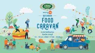 Chang Chill Park Presents Wongnai Ratchaburi Food Caravan เอาใจสายกิน!