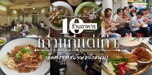 10 ร้านอาหารเก่าแก่แต่เก๋า เด็ดตั้งแต่สมัยพ่อยังหนุ่ม!
