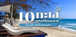 10 ทะเลนครศรีธรรมราช รับลมเย็น เดินชิลบนหาดสวย!