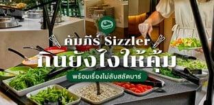คัมภีร์! Sizzler กินยังไงให้คุ้มและไม่ซ้ำ พร้อมเรื่องไม่ลับสลัดบาร์