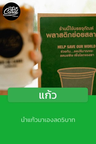 โปรโมชั่น แก้ว ลด 5 บาท เมื่อสั่งเมนูในหมวด Tea, Castown, soft drink, Milk, Coffee, Hot, Freppe