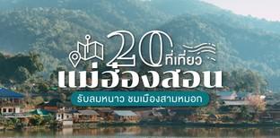20 ที่เที่ยวแม่ฮ่องสอน ที่เที่ยวหน้าหนาว สัมผัสเมืองสามหมอก