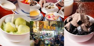 """[รีวิว] """"Chinese Desserts"""" ร้านของหวาน ย่านเยาวราช เริ่มต้นที่ 20 บาท!"""