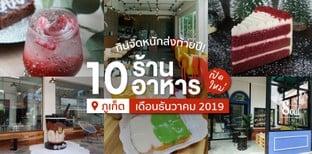 10 ร้านอาหารเปิดใหม่ ภูเก็ต ในเดือนธันวาคม 2019
