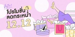 ชี้เป้า! โปรโมชั่นลดกระหน่ำ Flash Sale 12.12 ที่สาว ๆ ห้ามพลาด!