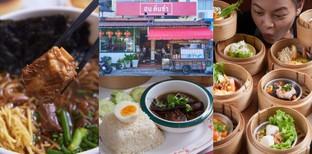 [รีวิว] ฮุน ติ่มซำ ภูเก็ต รสชาติอาหารเช้าสูตรภูเก็ตแท้ เริ่มต้น 20 บาท