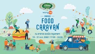 กินชิลล์งานเดียวครบ Chang x Wongnai BKK Food Caravan @Lasalle's Avenue