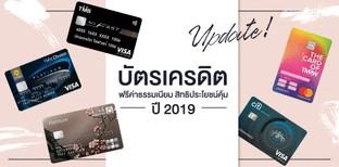 อัพเดต! บัตรเครดิต ฟรีค่าธรรมเนียม สิทธิประโยชน์คุ้มของปี 2019