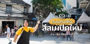 """เดิน กิน ชิม เที่ยว """"ถนนคนเดินสีลม"""" เปิดใหม่! มีอะไรน่าโดนบ้าง?"""