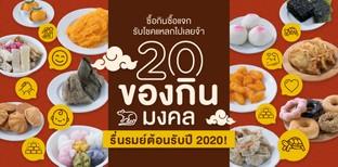 20 ของกินมงคล รื่นรมย์ต้อนรับ 2020! ซื้อกินซื้อแจก รับโชคแหลกไปเลยจ้า!