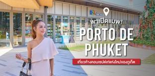 """พาเปิดแมป! """"Porto De Phuket"""" เที่ยวห้างคอนเซปต์เท่แห่งใหม่ของภูเก็ต"""