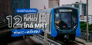 12 ที่เที่ยวใกล้ MRT สายสีน้ำเงินเปิดใหม่ ท่าพระ-หลักสอง