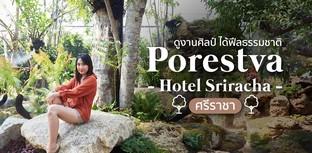 ดูงานศิลป์ ได้ฟีลธรรมชาติ กับโรงแรมศรีราชา Porestva Hotel Sriracha