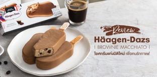 รีวิว Häagen-Dazs Brownie Macchiato ไอศกรีมแท่ง มิติใหม่เพื่อคนรักกาแฟ