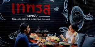 [รีวิว] เทพรส ร้านอาหารไทยใจกลางทองหล่อ ฝีมือเชฟฉายาข้าวแกงร้อยล้าน!