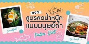 แจกสูตรลดน้ำหนักแบบมนุษย์ถ้ำ Paleo Diet