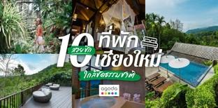 10 ที่พักเชียงใหม่ สวย ชิก ใกล้ชิดธรรมชาติ