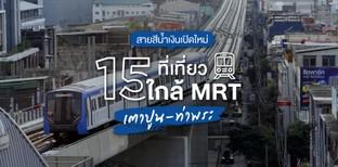 15 ที่เที่ยวใกล้ MRT สายสีน้ำเงินเปิดใหม่ เตาปูน-ท่าพระ