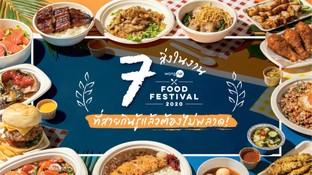 7 สิ่งในงาน Wongnai Food Festival 2020 ที่สายกินรู้แล้วต้องไม่พลาด!