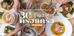 30 ร้านอาหารสำหรับครอบครัว เชียงใหม่ เทศกาลไหนก็อิ่มสุขสันต์ทั้งบ้าน