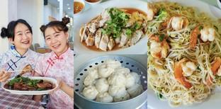 สองหมวยพากิน 8 เมนูร้านอาหารจีนโคราช รับมงคลตรุษจีน รอบลานย่าโม