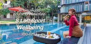 """S Loft Sport&Wellbeing Hotel"" เชียงใหม่ พักสบาย ตอบโจทย์ทุกไลฟ์สไตล์"