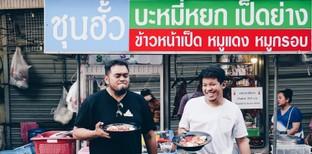 [รีวิว] บะหมี่ชุนฮั้ว ฉะเชิงเทรา ร้านบะหมี่ของ พี่อ้น Bangkokciaga