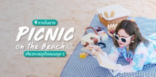 [รีวิว] Picnic on the Beach เที่ยวทะเลภูเก็ตแบบคูล ๆ ที่หาดในยาง
