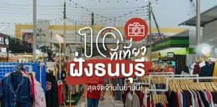 10 ที่เที่ยวฝั่งธนบุรี ที่เที่ยวกรุงเทพฯ ชอป ชิม แชะ จัดจ้านในย่านนี้!