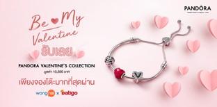 จองโต๊ะผ่าน Wongnai x Eatigo ในแคมเปญ Be My Valentine รับเลย Pandora!