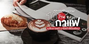 10 ร้านกาแฟลำพูนที่คอกาแฟห้ามพลาด! เมล็ดกาแฟดี บาริสต้าฝีมือเยี่ยม!
