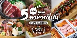 5 ร้านอาหารญี่ปุ่นสุดพรีเมียม! ทองหล่อเอกมัย Wongai Users' Choice 2020