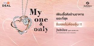 ซื้อดีลร้านอาหาร Wongnai Deal ลุ้นรับ Jubilee มูลค่า 30,000 บาท!