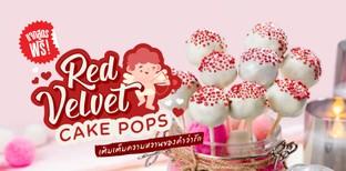 """วิธีทำ """"Red Velvet Cake Pops"""" เมนูเบเกอรีสไตล์น่ารัก ฉลองวาเลนไทน์"""