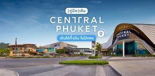 [คู่มือ] เดิน Central Phuket ได้ทั้งวัน ไม่มีหลง มาภูเก็ตต้องปักหมุด!