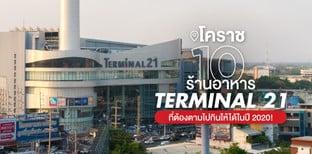 10 ร้านอาหาร Terminal 21 โคราช ที่ต้องตามไปกินให้ได้ในปี 2020!