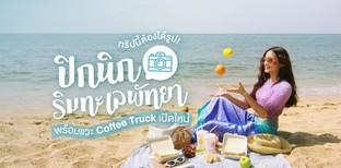 ปิกนิกริมทะเล ตะลุยเที่ยวพัทยา แวะ Coffee Truck สุดชิค!