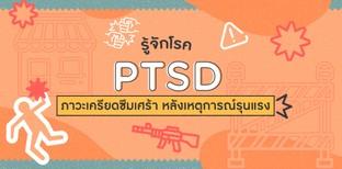 รู้จัก! โรค PTSD ภาวะเครียดซึมเศร้า หลังเหตุการณ์รุนแรง!!