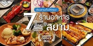 7 ร้านอาหารสยามดีกรี Wongnai Users' Choice 2020 ที่ต้องตามเก็บให้ครบ!